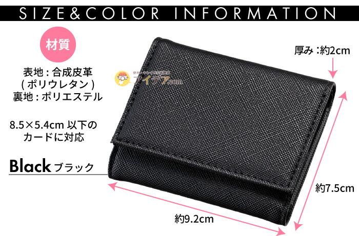 すっきり収まる手のり財布:サイズ