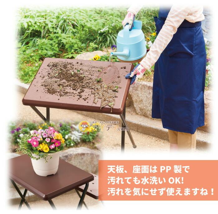 折り畳みガーデニングワークベンチ&スツール:水洗いOK