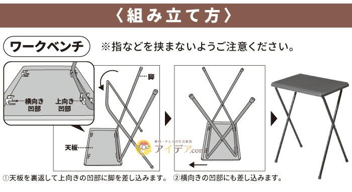 折り畳みガーデニングワークベンチ&スツール:組み立て方