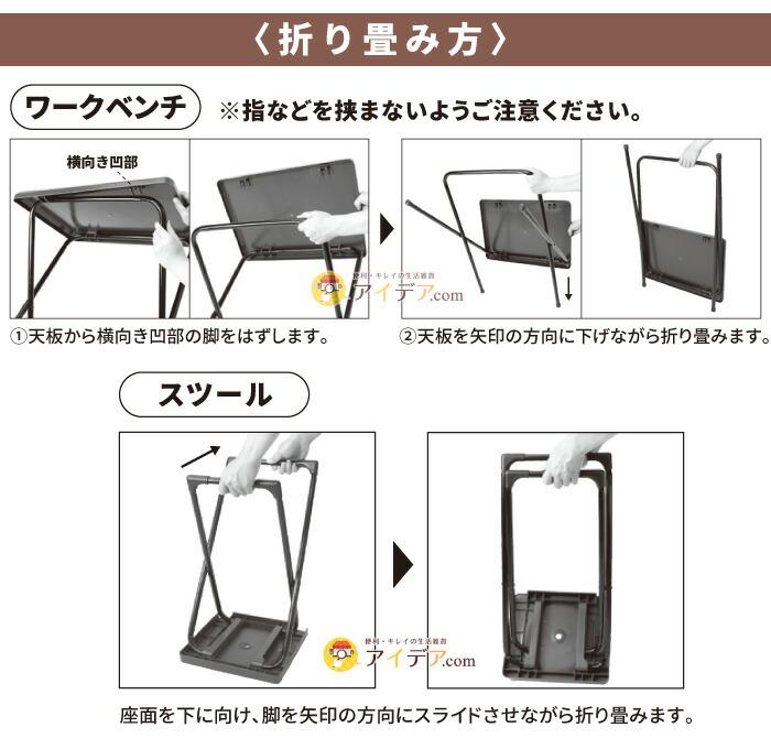折り畳みガーデニングワークベンチ&スツール:折り畳み方