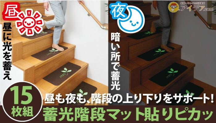 蓄光階段マット 貼りピカッ(15枚組)[コジット]