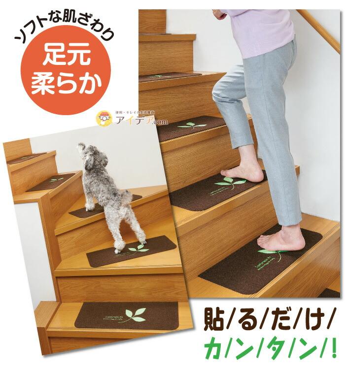 蓄光階段マット 貼りピカッ(15枚組):ソフトな肌触り 足元柔らか