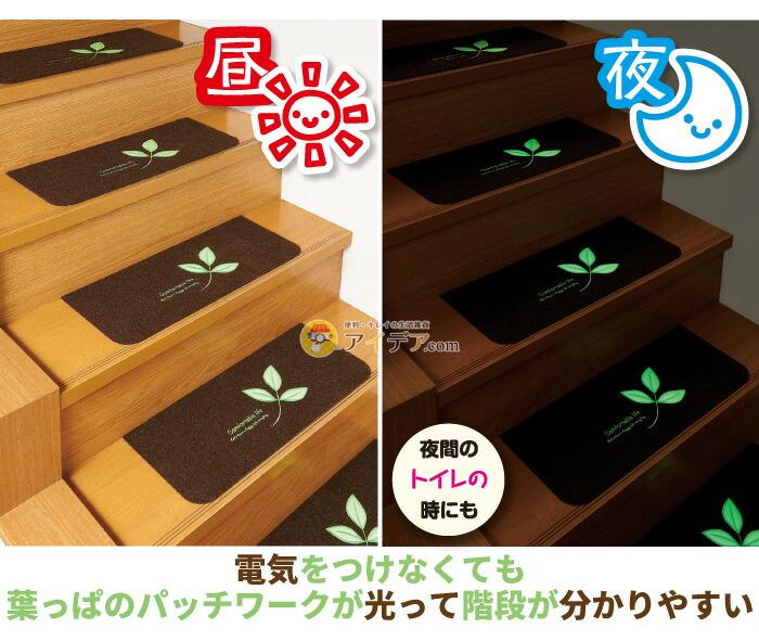 蓄光階段マット 貼りピカッ(15枚組):電気を付けなくても葉っぱの柄が光って階段が分かりやすい!
