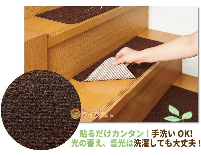 蓄光階段マット 貼りピカッ(15枚組):貼るだけカンタン!手洗いOK!光の蓄え、畜光は洗濯しても大丈夫!
