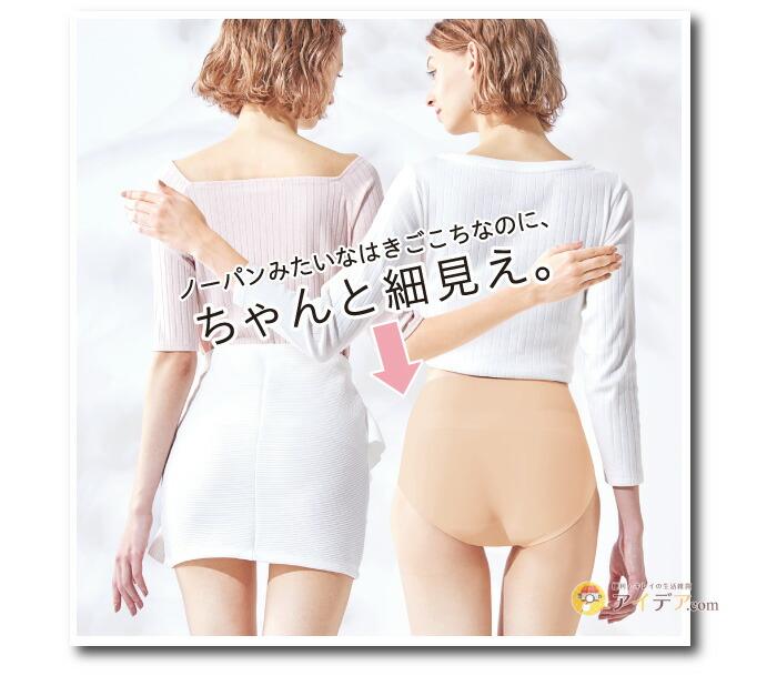 ウルトラシームレス骨盤パンツ:イメージ