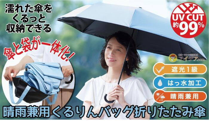 晴雨兼用 くるりんバッグ折りたたみ傘[コジット]