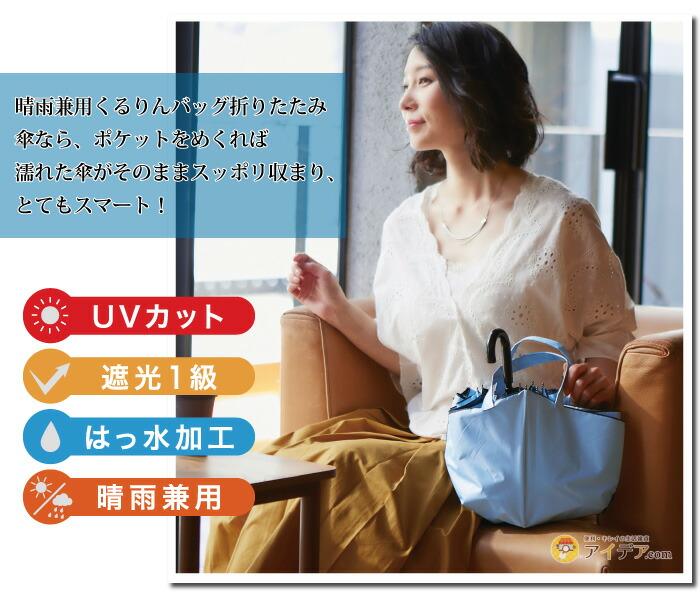 晴雨兼用 くるりんバッグ折りたたみ傘:ポケットをめくれば濡れた傘がそのままスッポリ収まります。