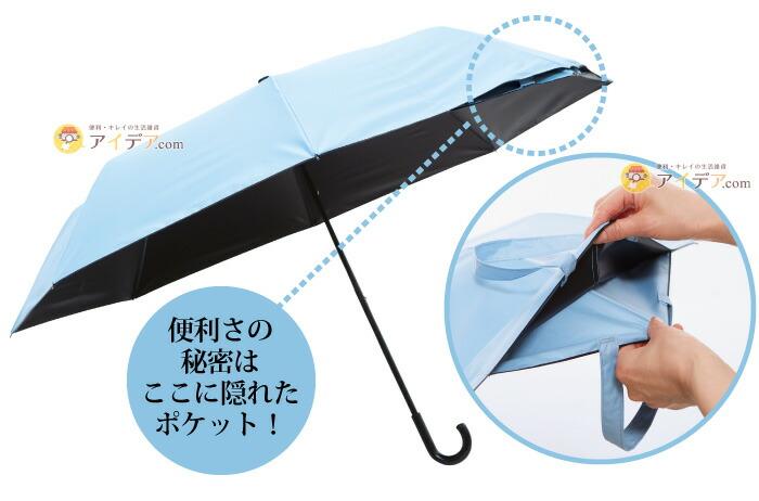 晴雨兼用 くるりんバッグ折りたたみ傘:便利さの秘密はここに隠れたポケット