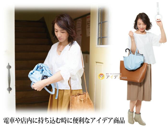 晴雨兼用 くるりんバッグ折りたたみ傘:電車や店内に持ち込む時に便利なアイディア商品