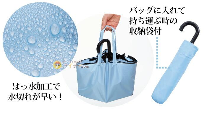 晴雨兼用 くるりんバッグ折りたたみ傘:はっ水加工