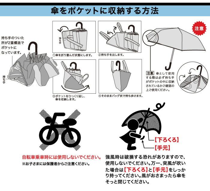 晴雨兼用 くるりんバッグ折りたたみ傘:ご使用方法