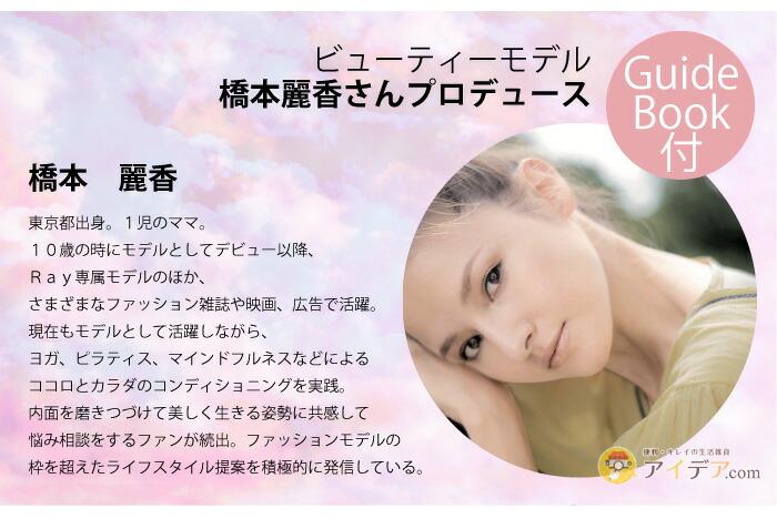 abundy me ローズクォーツカッサ:ビューティーモデル 橋本麗香さんプロデュース