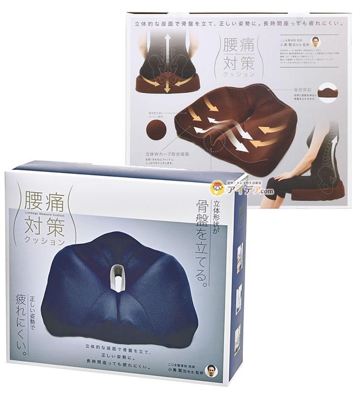 腰痛対策クッション:パッケージ