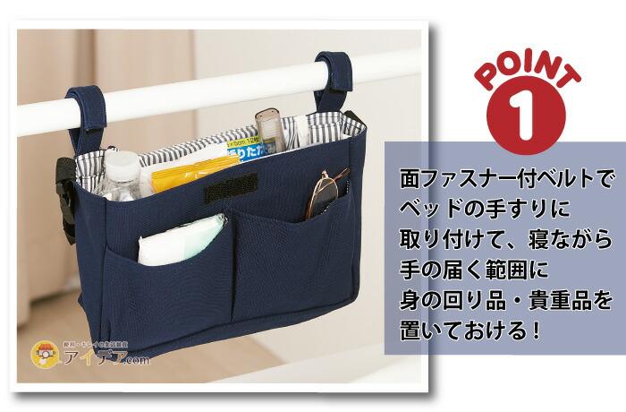 大事な物これ一つ!入院バッグ:ベッドの手すりに取り付けて、寝ながら手の届く範囲に 身の回り品・貴重品を置いておける