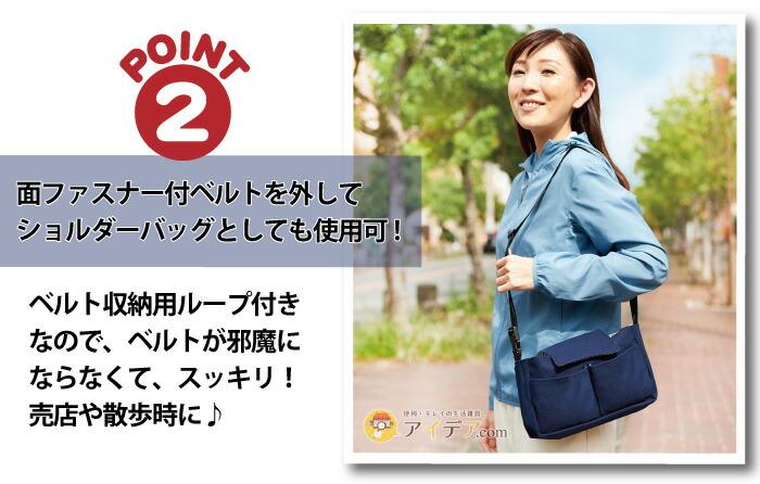 大事な物これ一つ!入院バッグ:面ファスナー付ベルトを外してショルダーバッグとしても使用可
