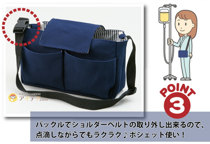 大事な物これ一つ!入院バッグ:バックルでショルダーベルトの取り外し出来る