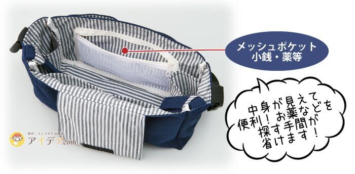大事な物これ一つ!入院バッグ:メッシュポケット