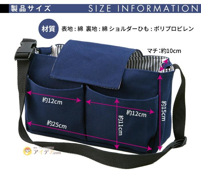大事な物これ一つ!入院バッグ:サイズ