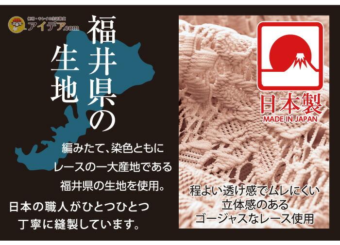 お悩み隠しボリュームレースバンド:日本製