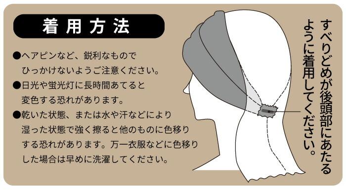 お悩み隠しボリュームレースバンド:着用方法