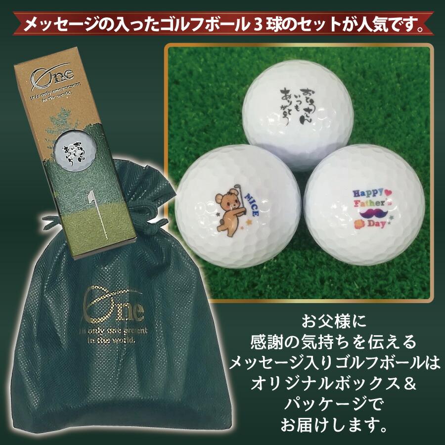 メッセージの入ったゴルフボール1球のセットが人気です
