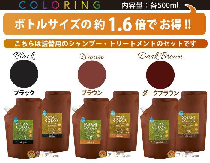 Mottoボタニカラーシャンプー&トリートメント詰替用セット:カラー