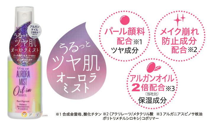 Gloss me オーロラミスト オイルイン:ツヤ肌、3つの美容成分を配合。アルガンオイル2倍配合