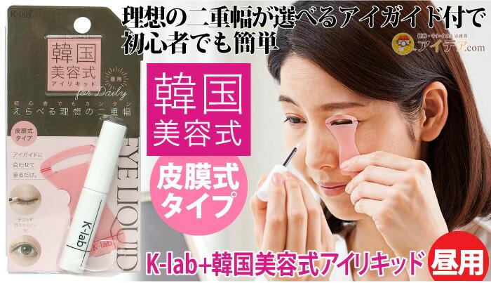 K-lab+ 韓国美容式アイリキッド 昼用[コジット]
