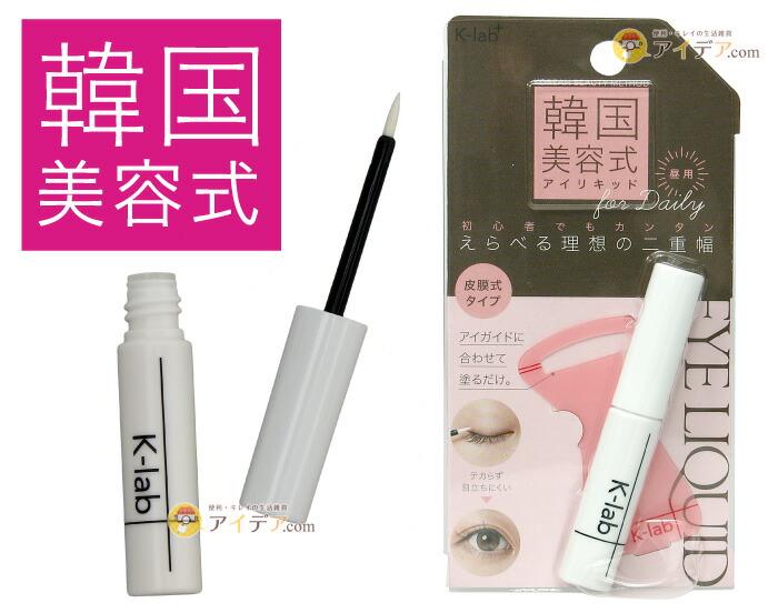 K-lab+ 韓国美容式アイリキッド 昼用:パッケージ