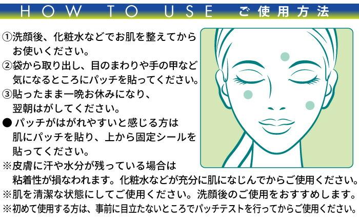 寝ながらぷプラセンタジェルパッチ:ご使用方法