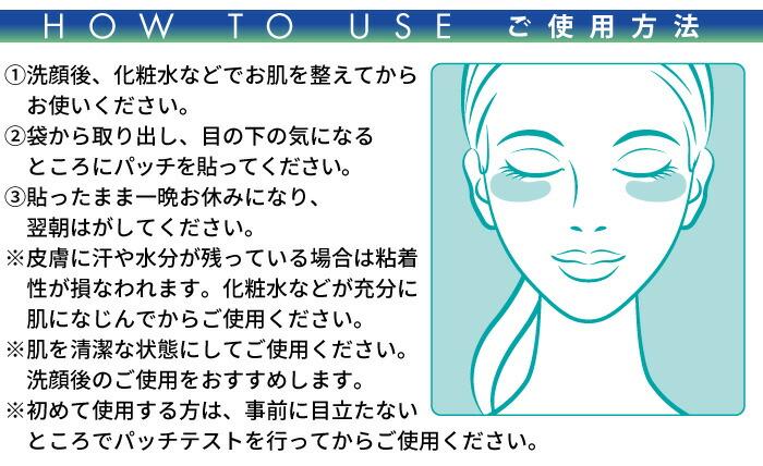 寝ながらプロテオグリカンジェルパッチ:ご使用方法