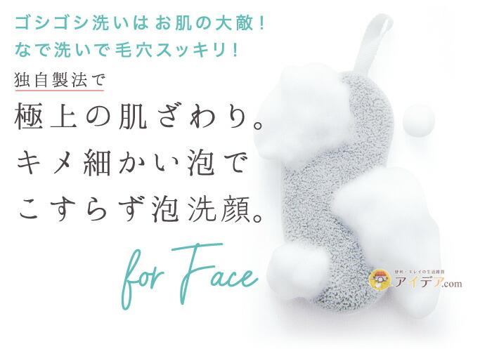 透明肌もちもちフェイススポンジ:キメ細かい泡でこすらず泡洗顔