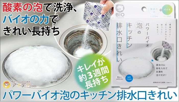 パワーバイオ泡のキッチン排水口きれい[コジット]