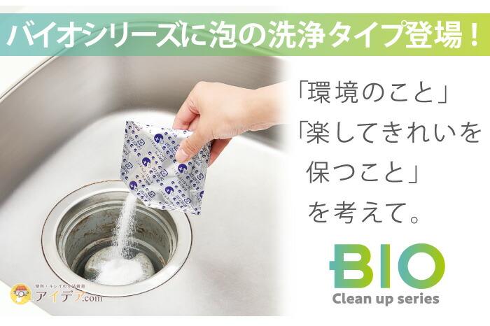 パワーバイオ泡のキッチン排水口きれい:バイオシリーズに泡の洗浄タイプ登場