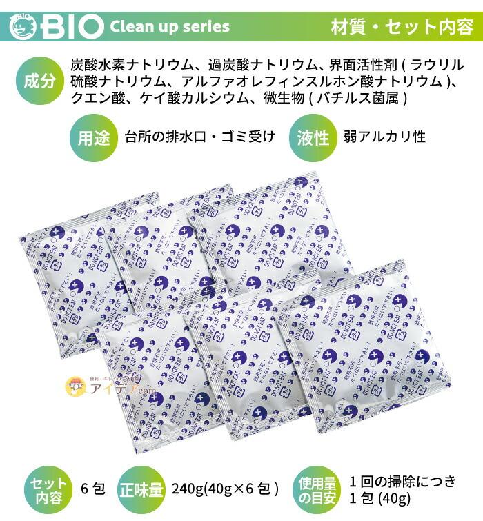 パワーバイオ泡のキッチン排水口きれい:材質 セット内容