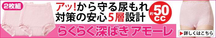 らくらく深ばき アモーレ(2枚組)