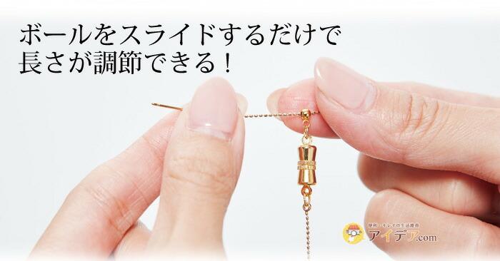 着脱簡単!長さが変わるネックレス:ボールをスライドするだけで長さが調節できる