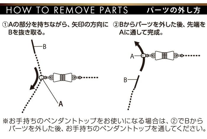 着脱簡単!長さが変わるネックレス:パーツの外し方