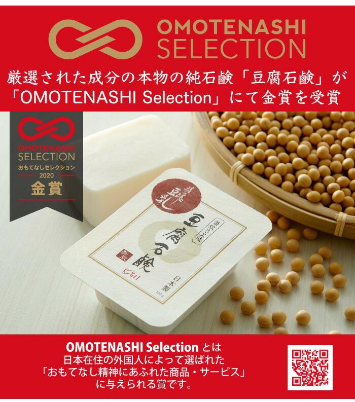 OMOTENASHI Selection おもてなしセレクション 2020 金賞受賞