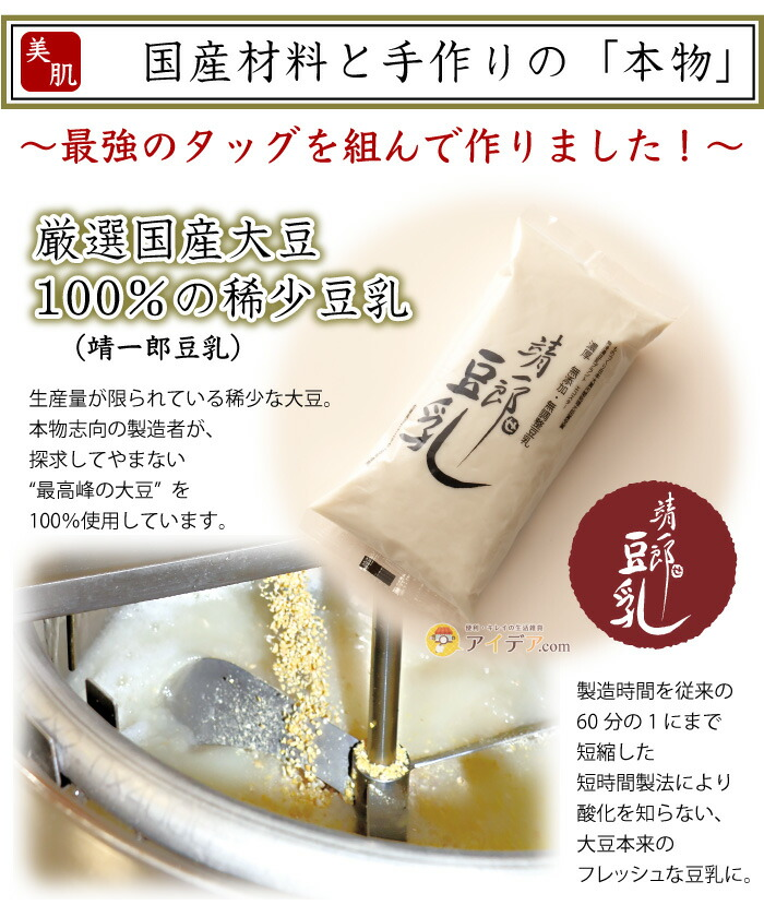厳選国産大豆100%の稀少豆乳(靖一郎豆乳)