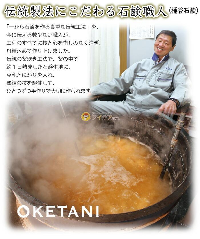 伝統製法にこだわる石鹸職人(桶谷石鹸)