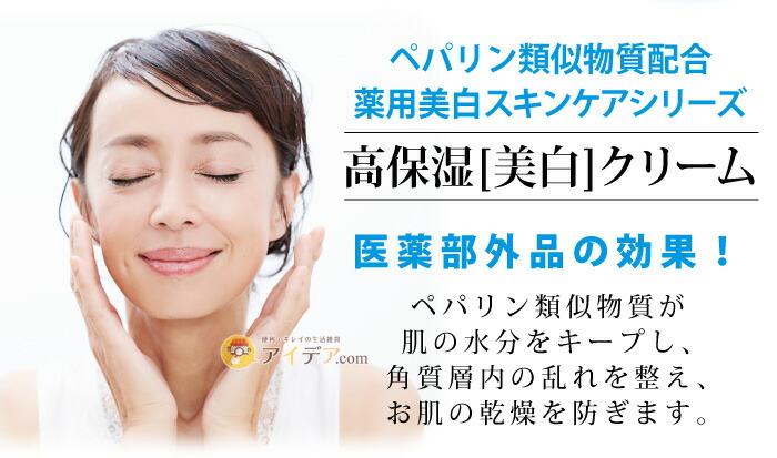 薬用美白ヒルセリンクリーム:医薬部外品の効果