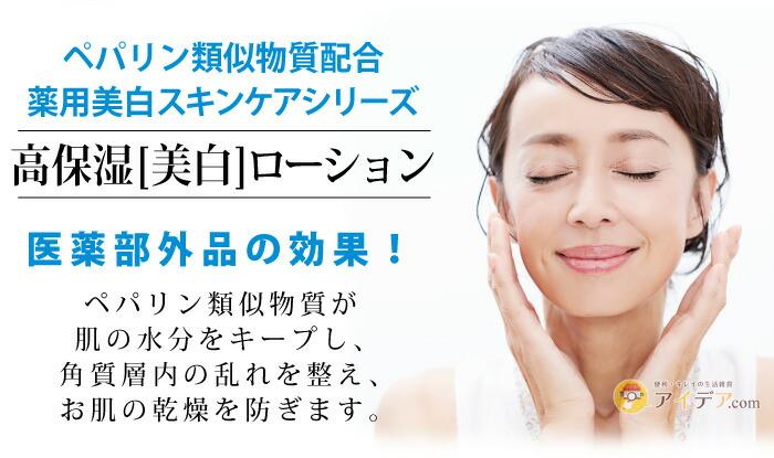 薬用美白ヒルセリンローション:医薬部外品の効果