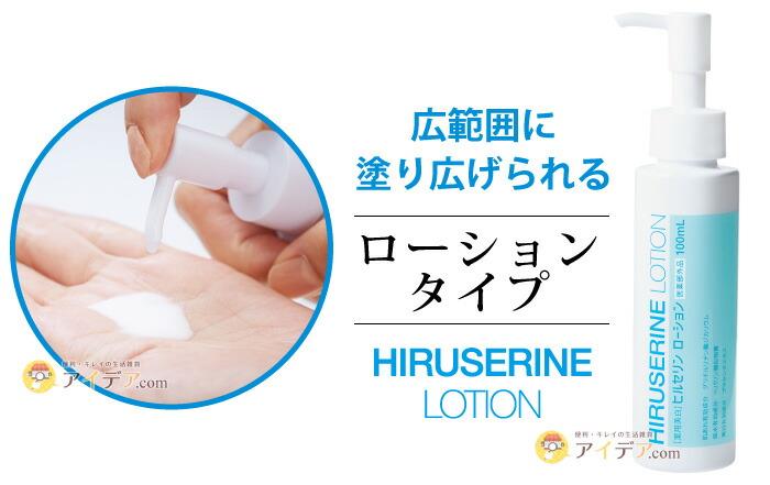 薬用美白ヒルセリンローション:ローションタイプ