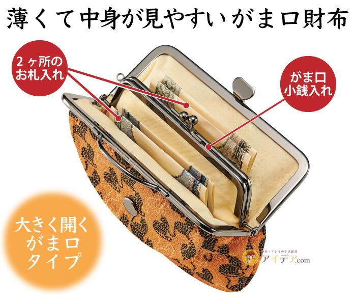 京都ちりめん猫 がま口財布:ディテール