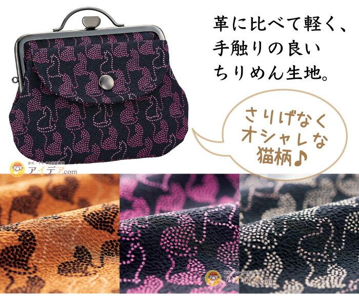 京都ちりめん猫 がま口財布:おしゃれな猫柄