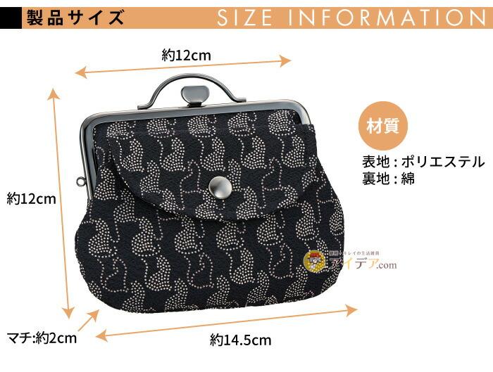 京都ちりめん猫 がま口財布:サイズ