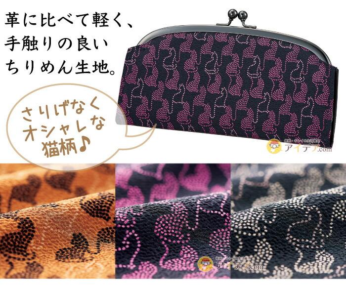 京都ちりめん猫 長財布:おしゃれな猫柄