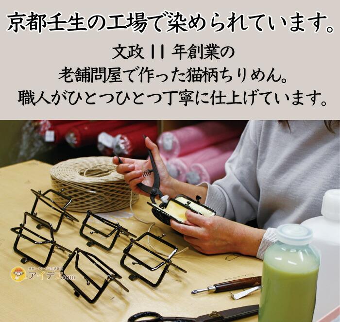京都ちりめん猫 長財布:日本製