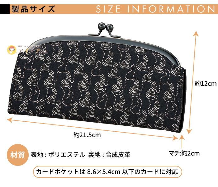 京都ちりめん猫 長財布:サイズ